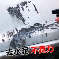 汽车水泥清洗剂