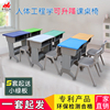 塑钢学生培训课桌椅