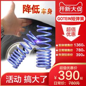 GOTEIN短弹簧汽车弹簧汽车短簧改装悬挂改装降低车身绞牙减震器
