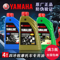 Yamaha oil genuine original 4t four-stroke motorcycle oil 125 scooter oil four seasons universal