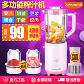 Joyoung JYL 九阳 C50T料理机家用多功能婴儿辅食水果搅拌机小型