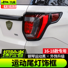 Special for Ford Explorer Retrofit 16-19 Black Taillight Frame Explorer Retrofit