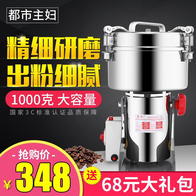 中药打粉机超细家用小型粉碎机商用五谷杂粮研磨打碎干磨粉机1000