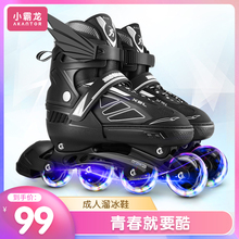 Small Tyrannon skates Adult roller skates Children's complete set of professional male and female beginners skates