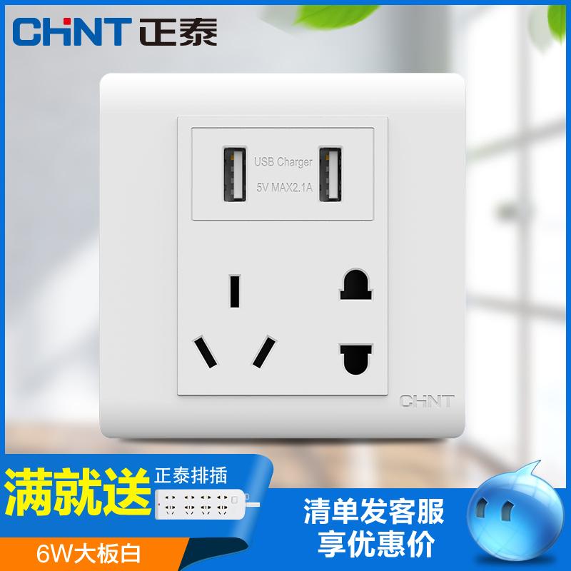 墙面充电插座