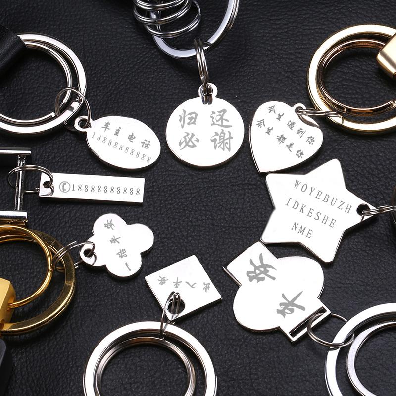 吊牌钥匙扣防丢牌钥匙圈链挂件激光镭射雕刻电话号码名字签名定制