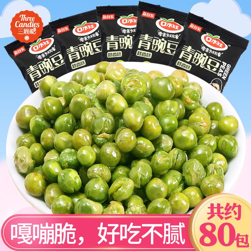 口水娃青豌豆蒜香青豆500g*2袋 独立小包装办公休闲零食小吃包邮