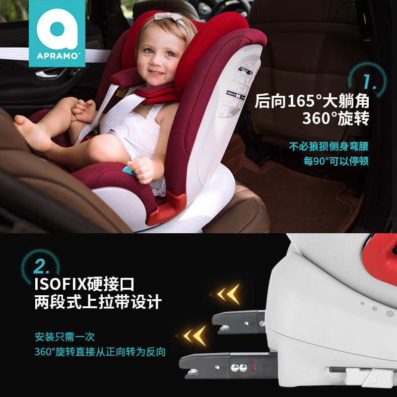 apramo儿童安全座椅汽车用车载0-4-12岁宝宝婴儿坐椅360度旋转