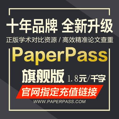 paperpass论文查重 论文检测重复率官网本科硕士博士毕业期刊职称