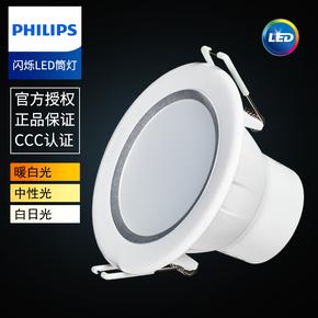 飞利浦LED筒灯3.5W2.5寸5w3寸客厅餐厅卧室嵌入式筒灯洞灯天花灯