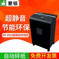 蒙银MY-9810 全自动碎纸机大功率办公家庭保密静音颗粒碎纸机