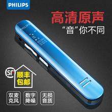 飞利浦录音笔VTR5200专业高清降噪远距声控会议学生迷你MP3播放器