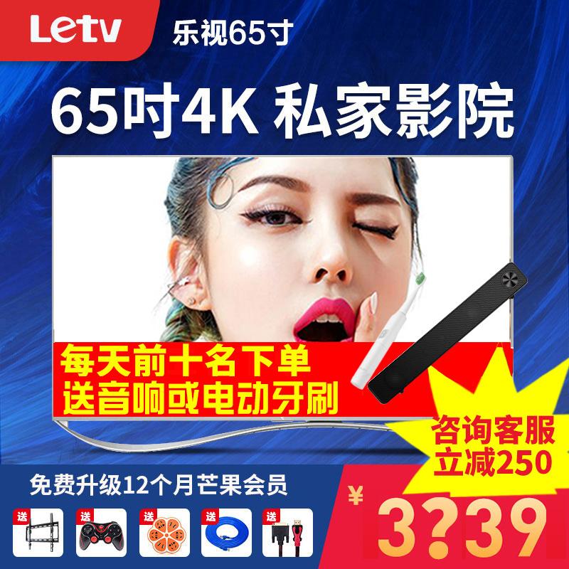 乐视TV X65S 65英寸4K高清智能wifi网络液晶电视机70官方旗舰店