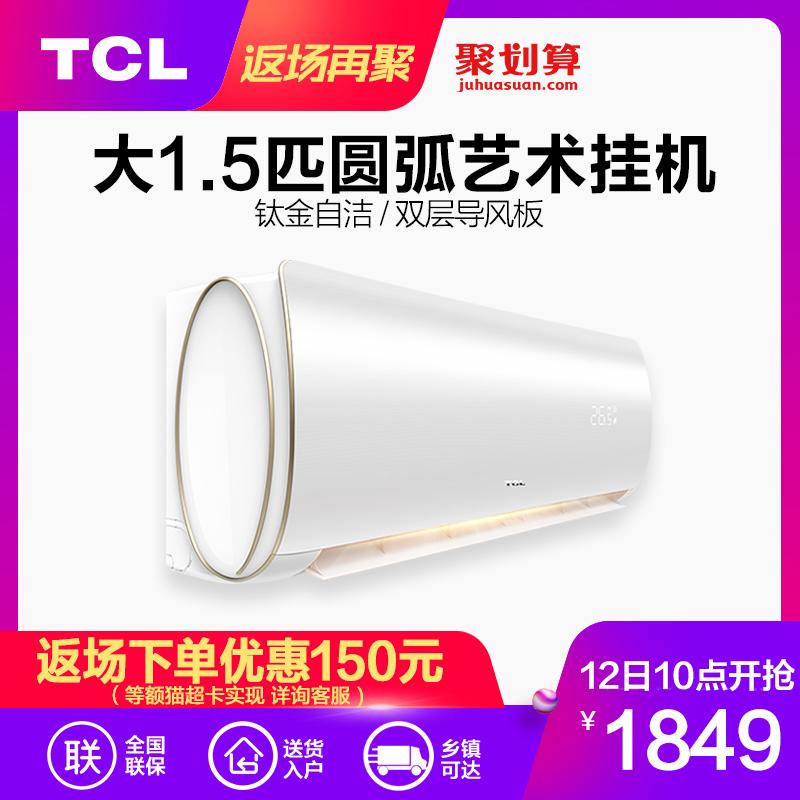 TCL KFRd-35GW/XQ11(3) 大1.5p匹家用冷暖壁挂式节能空调挂机