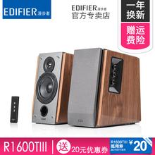 Edifier/漫步者 R1600TIII多媒体笔记本音箱2.0木质低音电脑音响