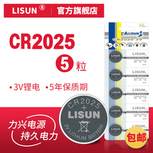 Five Battery Batteries for Auto Remote Control Electronic Scale Calculator of LISUN Lixing CR2025 Button Battery Motherboard
