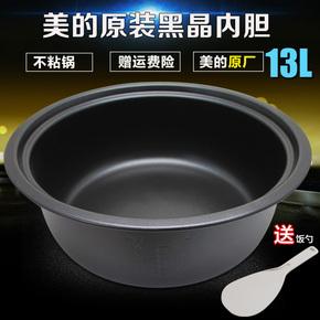 原装美的智能电饭煲内胆13L/升MG-DG1302商用内胆 涂层不粘锅内胆