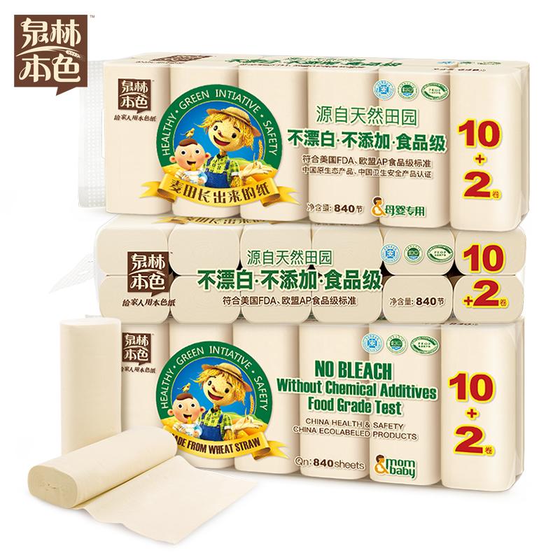 泉林本色卫生纸卷纸原浆纸不漂白纸巾母婴本色纸家用厕纸70节36卷
