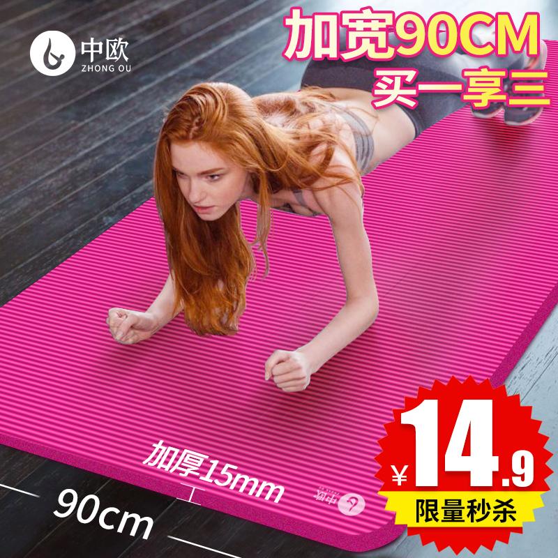 Товары для йоги Артикул 45857362859