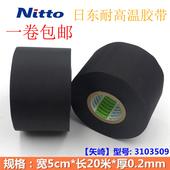 进口NITTO电工绝缘胶带汽车线束醋酸布基绦纶耐高温黑胶布20m 包邮
