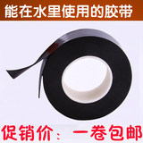 J20 high pressure rubber self-adhesive tape waterproof black electrical tape submersible pump special tensile insulation tape