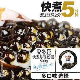 果然豆珍珠奶茶 珍珠 黑糖珍珠粉圆琥珀快煮珍珠黑珍珠奶茶专用图片