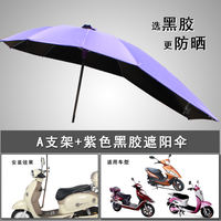 Electric motorcycle shelter canopy umbrella umbrella battery bicycle sunscreen windshield rain transparent new