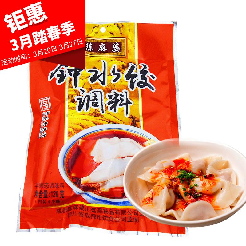 陈麻婆钟水饺调料成都特色小吃调味料水饺调味包饺子蘸料5袋