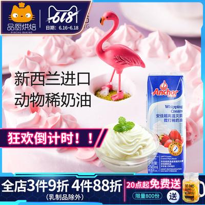 【安佳淡奶油250ml】新西兰进口动物性奶油雪媚娘蛋糕裱花鲜奶油