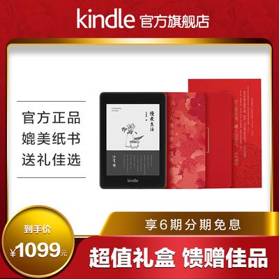 新春礼盒 全新Kindle Paperwhite4 挚爱阅读 亚马逊电子书阅读器 电子墨水屏电纸书