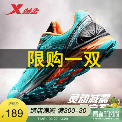 特步运动鞋品牌春季跑鞋男士学生休闲男网面透气跑步鞋子夏季男鞋