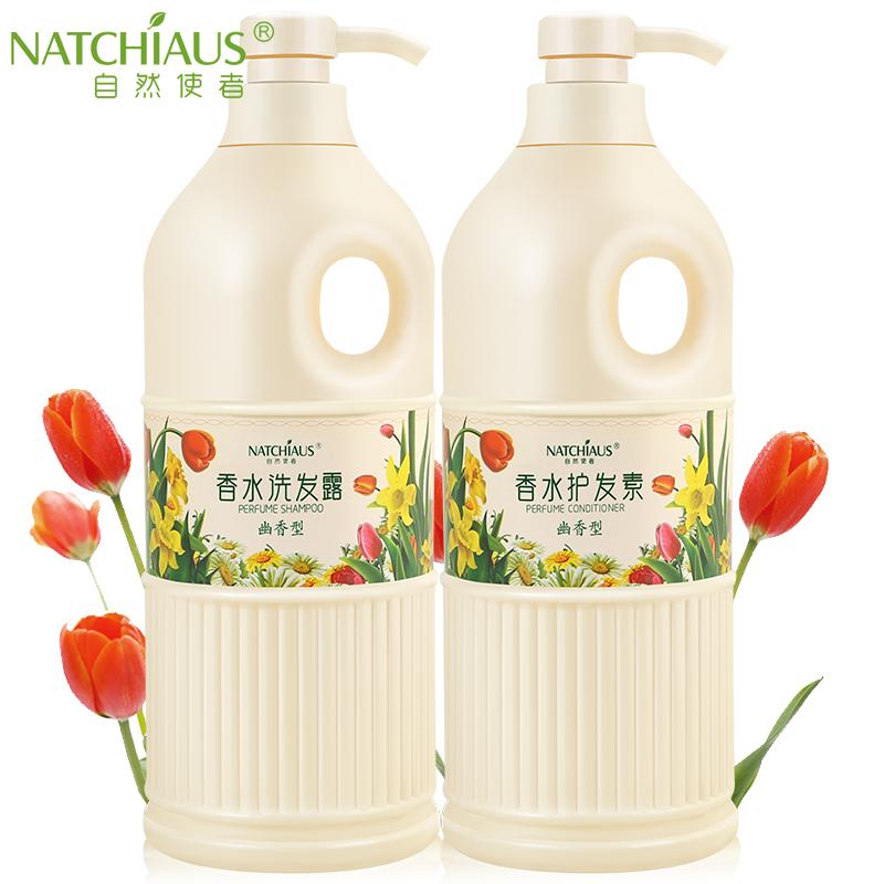 自然使者 持久留香香水洗护套装 1L+1L 1元优惠券
