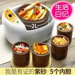 生活日记 DDG-D625电炖锅砂锅煲汤锅家用全自动煮粥电炖盅紫砂锅