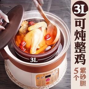 生活日记 6D 电炖锅 紫砂煲汤锅炖汤锅电砂锅煮粥锅燕窝电炖盅