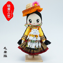 Hsiao Qing craft 28cm Chinese National Craft puppet Maonan Doll minority Doll Featured Gifts
