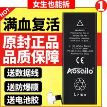 Aosailo iPhone6电池苹果6电池4s 5 5c 5s 6s plus原装正品大容量