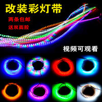 WISP pedal electric motorcycle modification accessories 12V colorful lights LED flashing horse race water light with waterproof