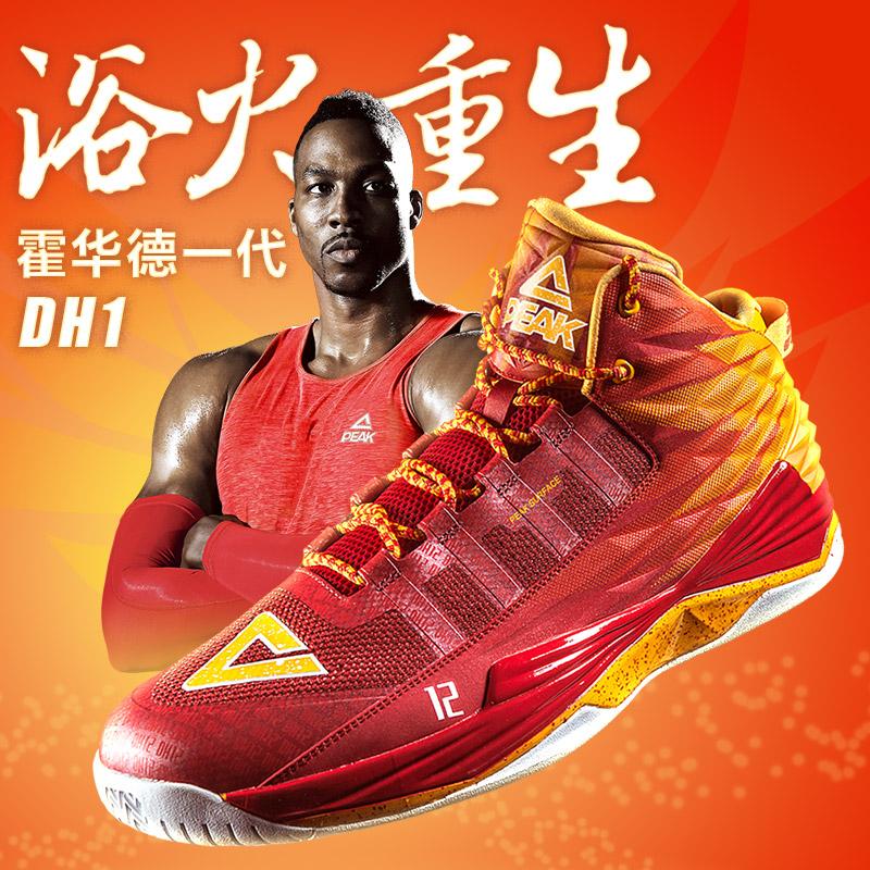 匹克霍华德一代高帮篮球鞋透气防滑耐磨运动鞋低帮实战水泥地战靴