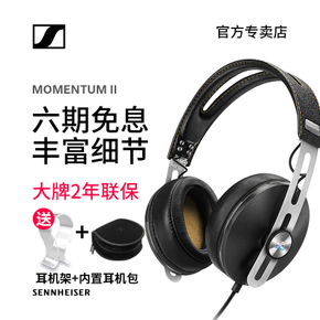 6期免息 SENNHEISER/森海塞爾 MOMENTUM頭戴式大饅頭二代耳機