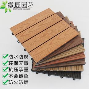 户外防腐地板阳台室外露台庭院塑木地板浴室防滑生态木塑地板环保