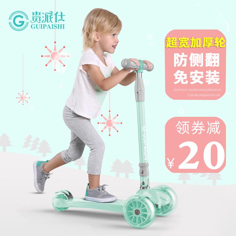 贵派仕GEDHBC滑板车