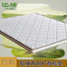 柔软针织棕垫 天然椰棕床垫软硬两用乳胶床垫硬1.5/1.8米定做折叠