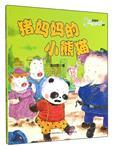 孙幼军温馨童话系列•猪妈妈的小熊猫 畅销书籍 童书 童话故事