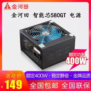 金河田智能芯580GT 电脑主机箱电源台式机电源额定400W峰值500W