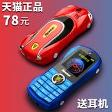 正品【4G版】纽曼V7儿童手机 小学生可爱男女款迷你汽车跑车非智能按键移动电信版直板机小孩卡片老年人手机