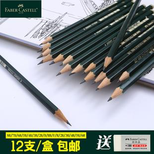 12支 辉柏嘉铅笔美术绘图素描铅笔B F 2H 2B 4B 6B 8B 7B 5B 3H笔