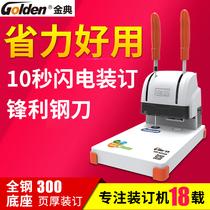 无线胶装机标书装订机手动小型办公套装送切刃压痕包邮30DC道顿