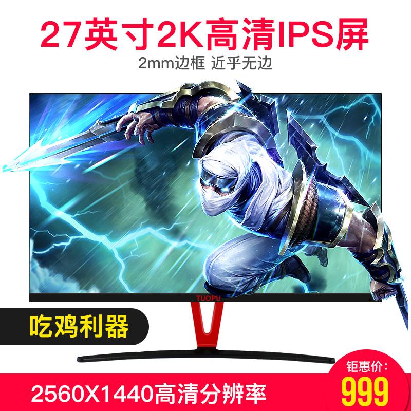 拓浦 27英寸无边框2K高清护眼电脑显示器台式电竞游戏IPS屏超24寸