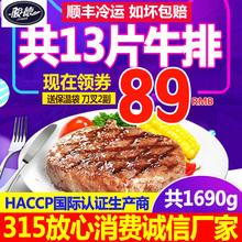 骏德 澳洲家庭牛排套餐团购新鲜牛肉儿童牛排菲力黑椒10片单片