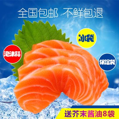 品鲜猫 冰冻鲜三文鱼刺身中段生鱼片新鲜三文鱼即食海鲜